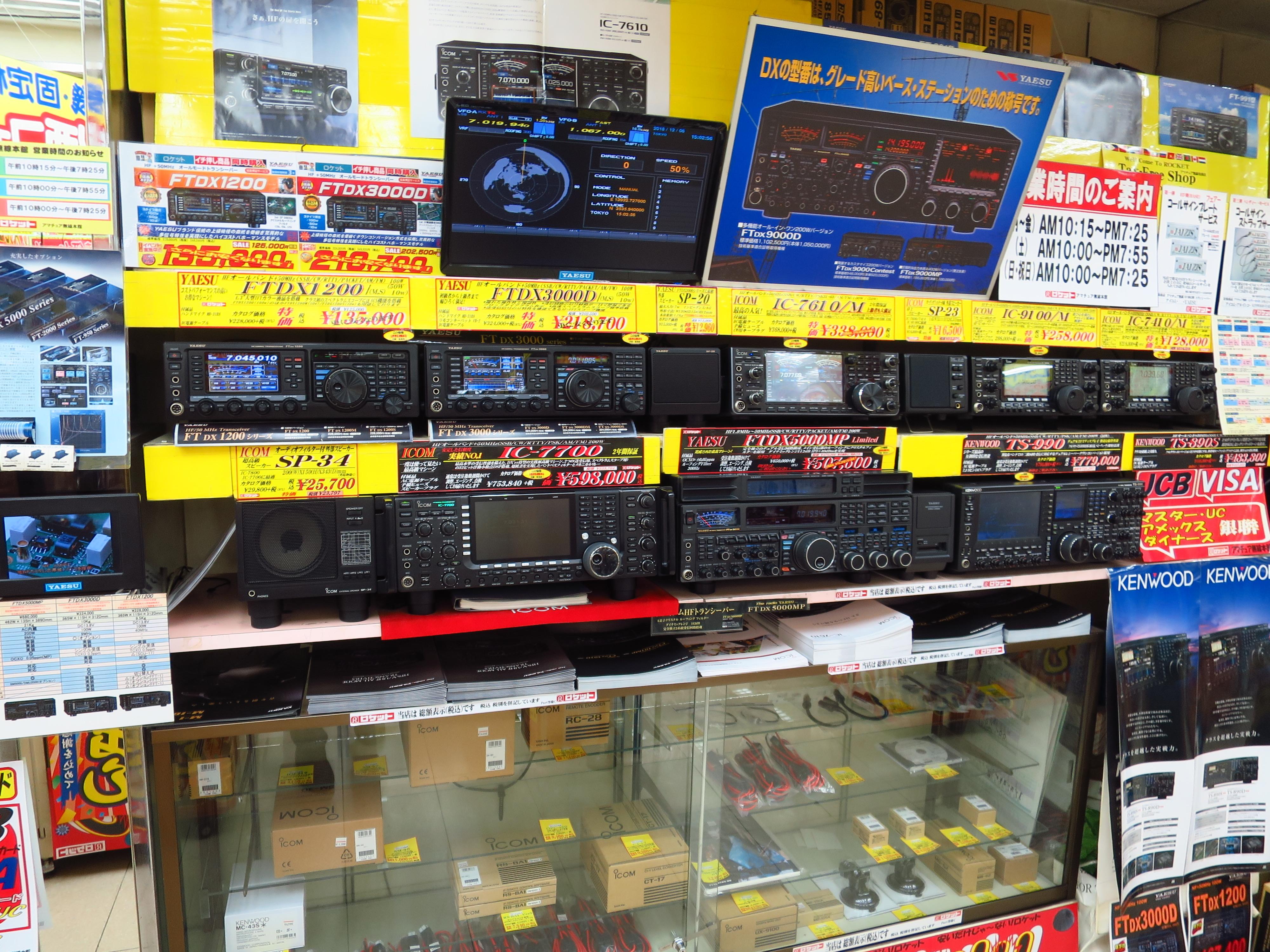 Amateur Radio Links